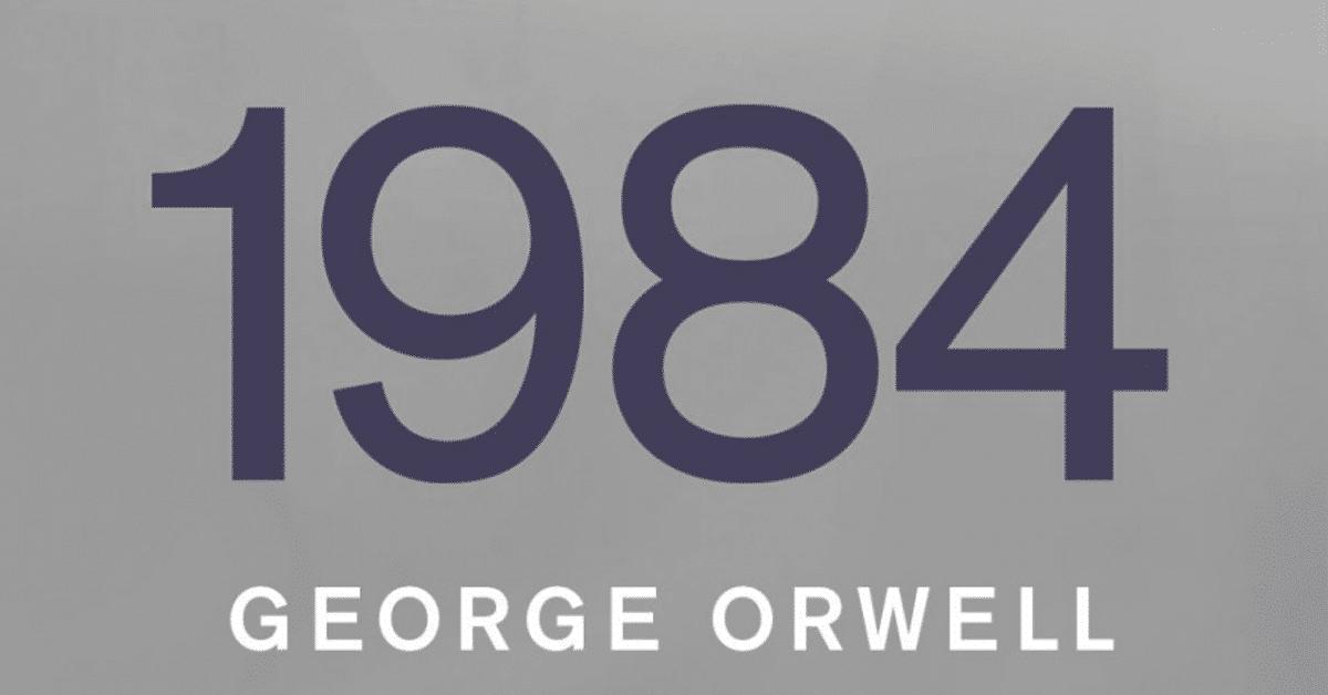 Nouvelle traduction de 1984
