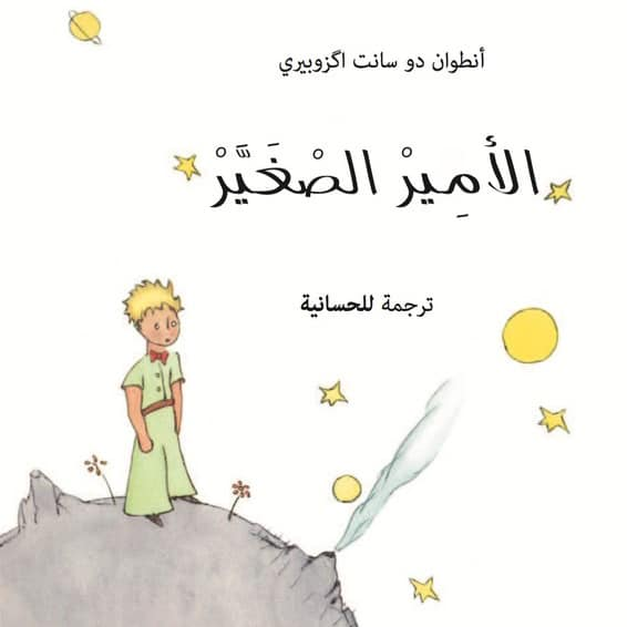 Une 300e langue pour Le Petit Prince