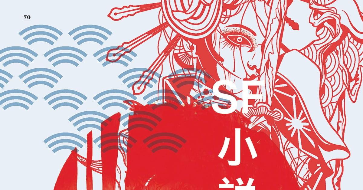 Arrêt sur la science-fiction japonaise